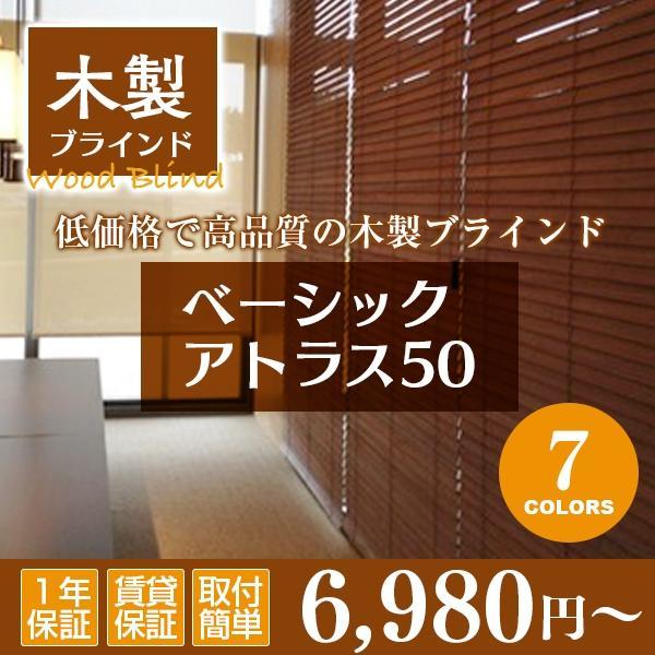 木製ブラインド アトラス50BASIC ウッドブラインド (幅221cm-240cm×高さ48cm-80cm)オーダーメイド timberblind