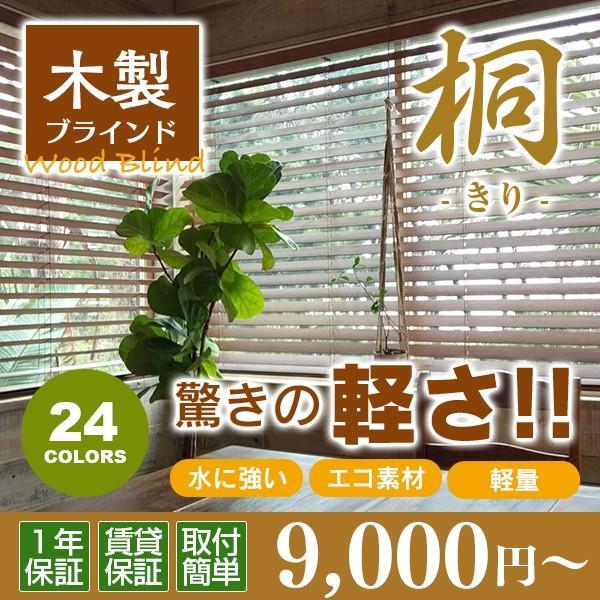 木製ブラインド 桐 (幅48-80cm×高さ48-80cm) 軽い オーダーメイド|timberblind