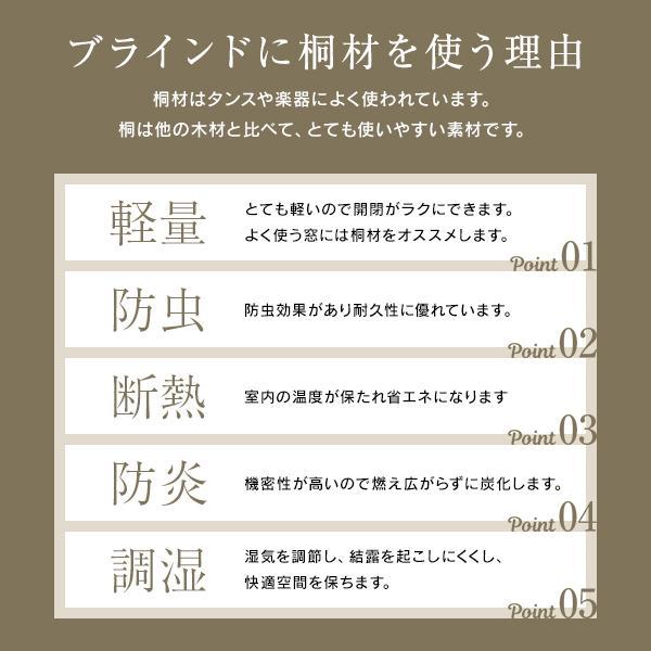 木製ブラインド 桐 (幅48-80cm×高さ48-80cm) 軽い オーダーメイド|timberblind|03