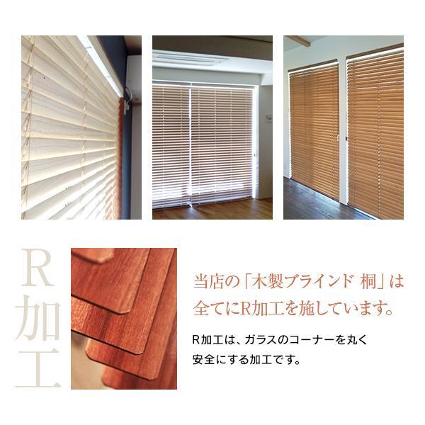 木製ブラインド 桐 (幅48-80cm×高さ48-80cm) 軽い オーダーメイド|timberblind|04