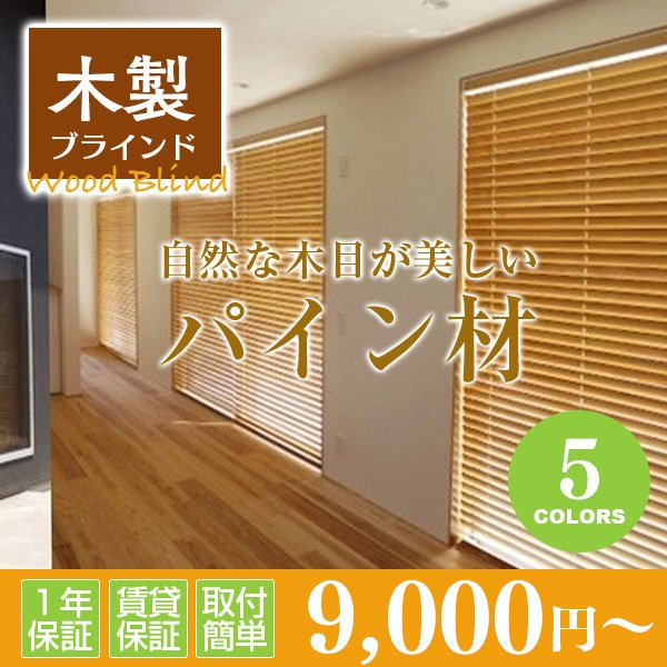 木製ブラインド ウッドブラインド パイン材(幅161-180cm×高さ101-120cm)オーダーメイド|timberblind