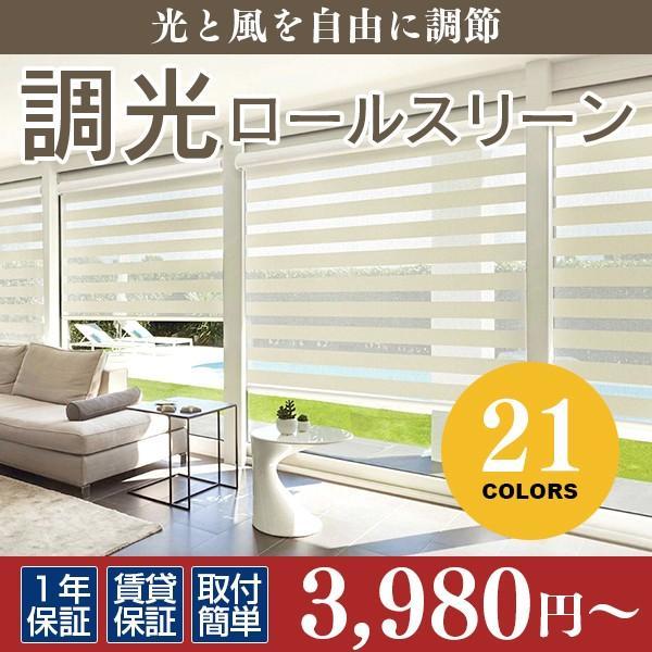 調光ロールスクリーン ロールスクリーン (幅91-135cm高さ41-90cm) オーダーメイド|timberblind