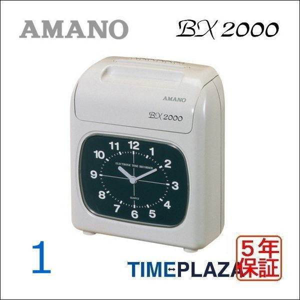 AMANO アマノ電子タイムレコーダー BX2000 安心保証パック