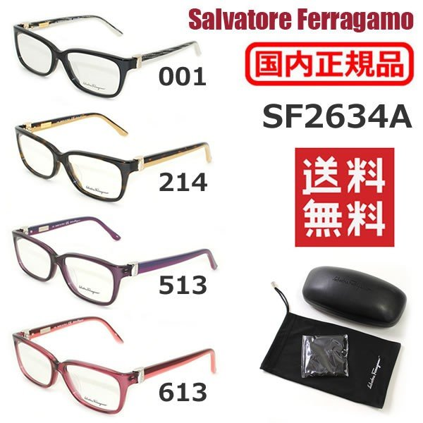 国内正規品 Salvatore Ferragamo サルヴァトーレ フェラガモ SF2634A メガネ フレーム のみ 眼鏡 アジアンフィット
