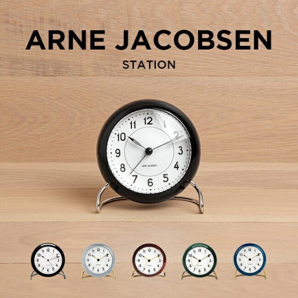 ARNE JACOBSEN アルネ ヤコブセン テーブル クロック ステーション 時計 置き時計 目覚まし時計 アナログ ブラック 黒 グレー ブラウン 茶 グリー|timelovers