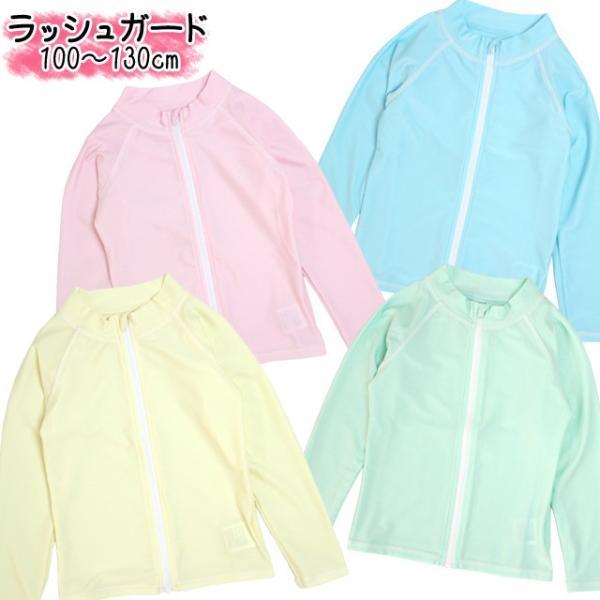 ラッシュガード 長袖 水着 女の子 子供 キッズ UPF50+ UVカット 紫外線対策 スイミング 100cm 110cm 120cm 130cm セール