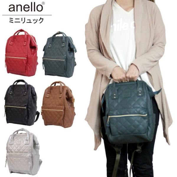 anello(アネロ) リュック キルティング 合成皮革 がま口 口金リックサック アネロリュック ミニサイズ timely