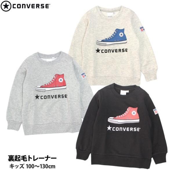スウェット トレーナー キッズ 男の子 CONVERSE(コンバース) プルオーバー 裏起毛 シャツ 子供|timely