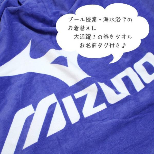 ラップタオル 巻きタオル 子供 ジュニア キッズ 男の子 MIZUNO(ミズノ) 着替え プールタオル 80cm|timely|02