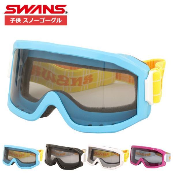 スキーゴーグル SWANS スワンズ ジュニア キッズ 子供用 男の子 女の子 UVカット スノーゴーグル SWA703S