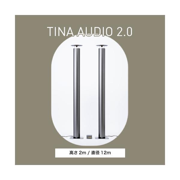 「鼓」直径12cm×高さ2m スピーカーとアンプのセット|tinaaudio