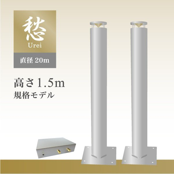 「愁」直径20cm×高さ1.5m スピーカーとアンプのセット|tinaaudio