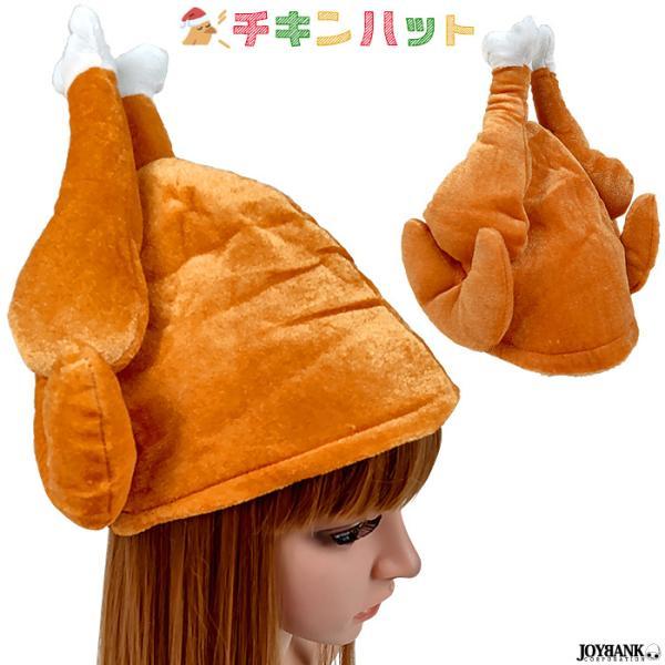 チキン ハット 帽子 ローストチキン クリスマス 鶏肉 フード パーティー イベント 余興 フライドチキン 鶏 おもしろ 雑貨 小道具