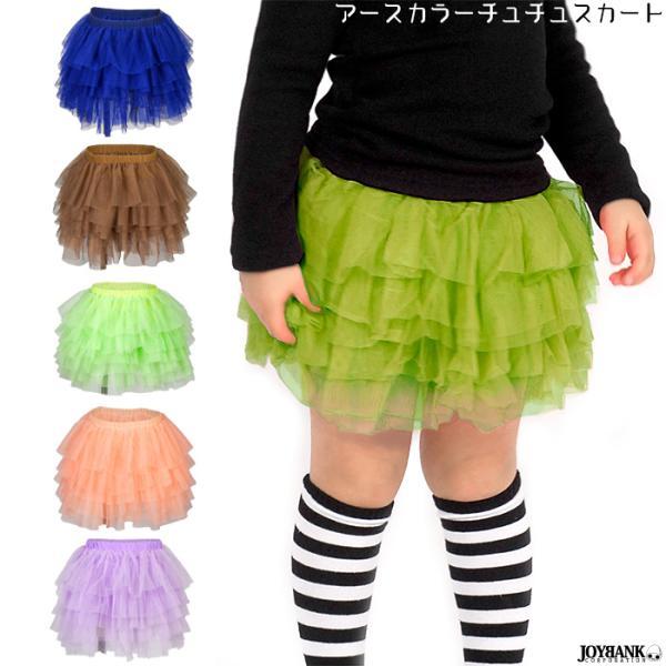SALE 子供服 パニエ チュール フリル ボリューム ペチスカート チュチュ スカート 女の子 コスプレ 衣装 ダンス
