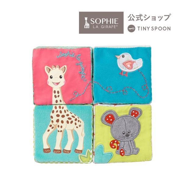 ソフトブロック キリンのソフィー 6ヶ月 0歳 柔らかブロック ベビー用品 出産祝い 乳児 幼児 おもちゃ|tinyspoon