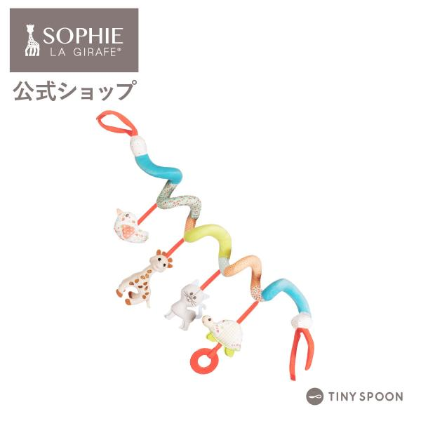 おでかけループ キリンのソフィー 3ヶ月 0歳 ベビーカーおもちゃ ベビーカーアクセサリー ベビーベッドおもちゃ ベビー用品 出産祝い|tinyspoon
