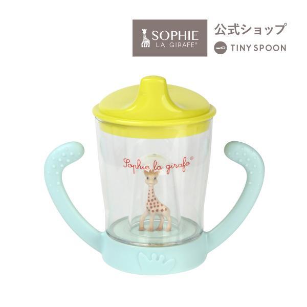 マスコットカップ キリンのソフィー 6ヶ月 0歳 コップ マグカップ ベビー用品 出産祝い 新生児 乳児 幼児|tinyspoon