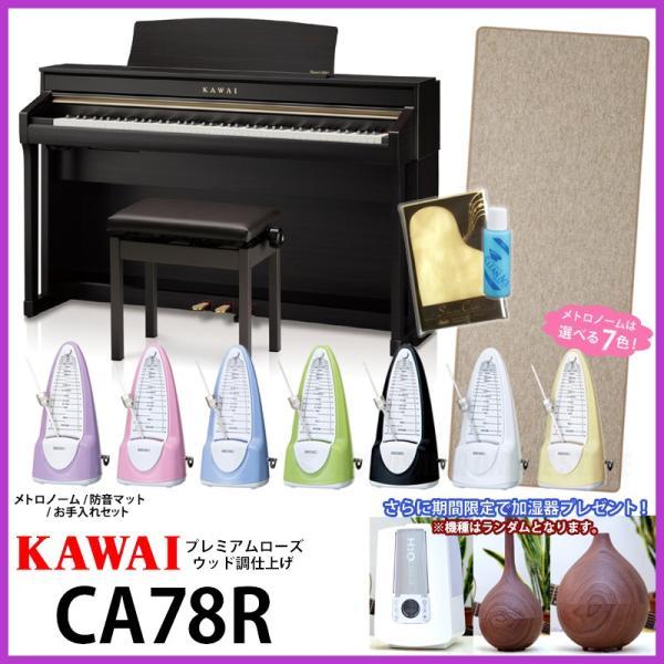 KAWAI/カワイ CA78R 【プレミアムローズウッド調】【必要なものが揃うセット+加湿器】 《電子ピアノ・デジタルピアノ》【送料無料】