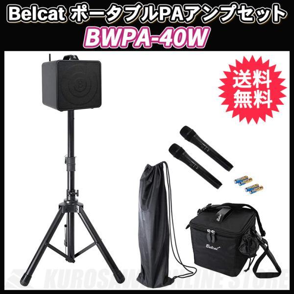 Belcat/ベルキャット BWPA-40W《マイク&スタンド付きワイヤレス対応ポータブルPAセット》 【送料無料】(ご予約受付中)
