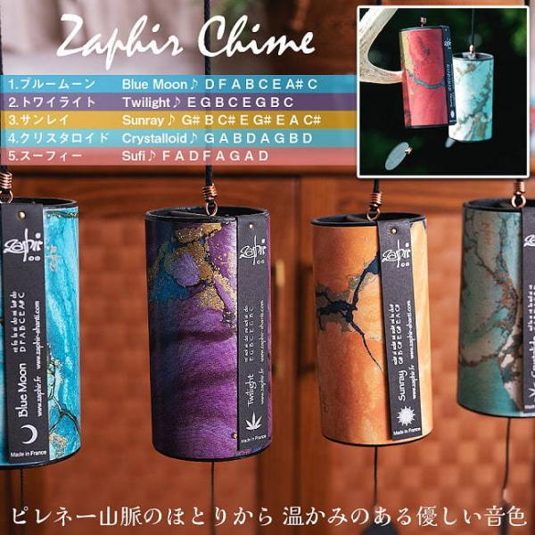 ザフィア・チャイム〔Zaphir Chime〕(ヒーリング風鈴) / ギフト プレゼント レビューでタイカレープレゼント tirakita-shop
