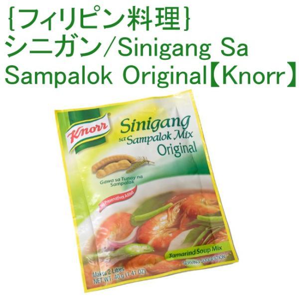 フィリピン 食材 Knorr フィリピン料理 シニガンスープ サンパロック オリジナルの素 Sinigang Sa Sampalok