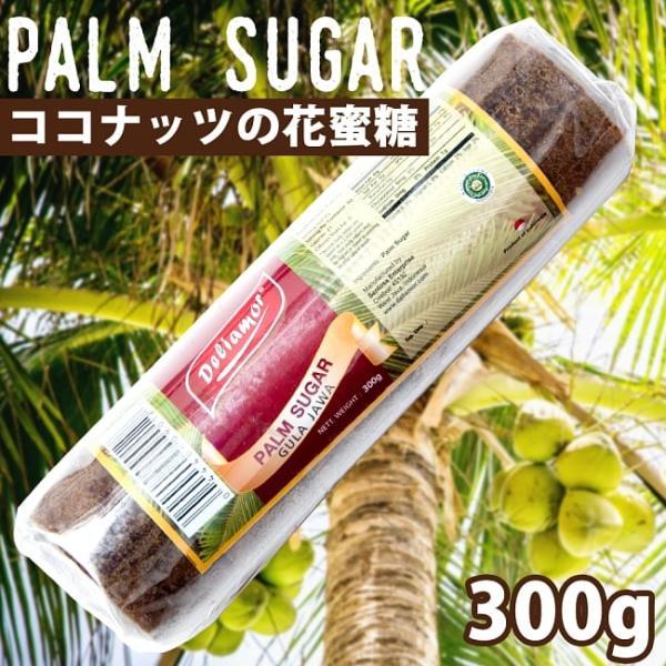 ココナッツシュガーヤシ糖パームシュガーブロック(ココナッツシュガー)300g‐PalmSugarGULA
