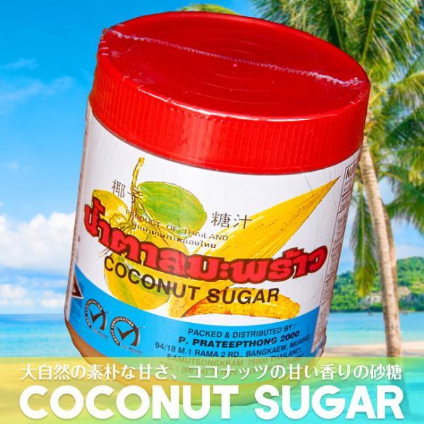 ココナッツシュガーココナッツシュガーカップ450gエスニック料理ココナッツオイルアジアン食品