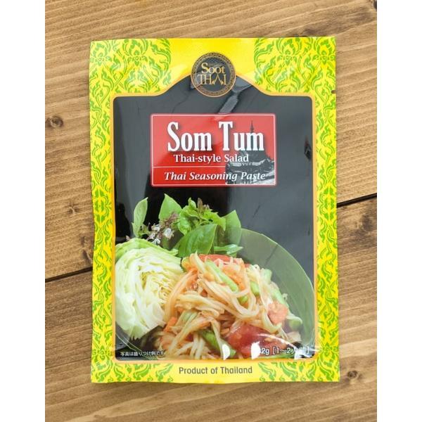 ソムタム 青パパイヤ サラダ タイ ソムタムペースト 32g ‐タイ風青パパイヤサラダの素 (Soot THAI) 料理の素 BBQ