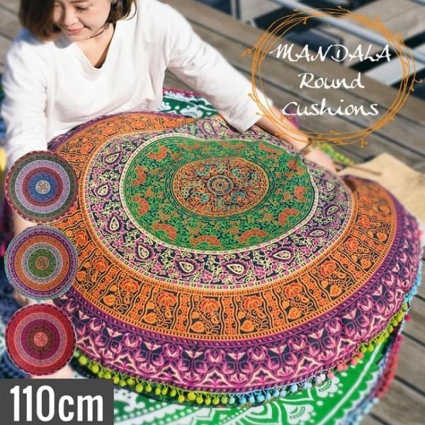 RoomClip商品情報 - 特大サイズマンダラ丸型クッションカバー(約100cm) / アジア レビューでタイカレープレゼント
