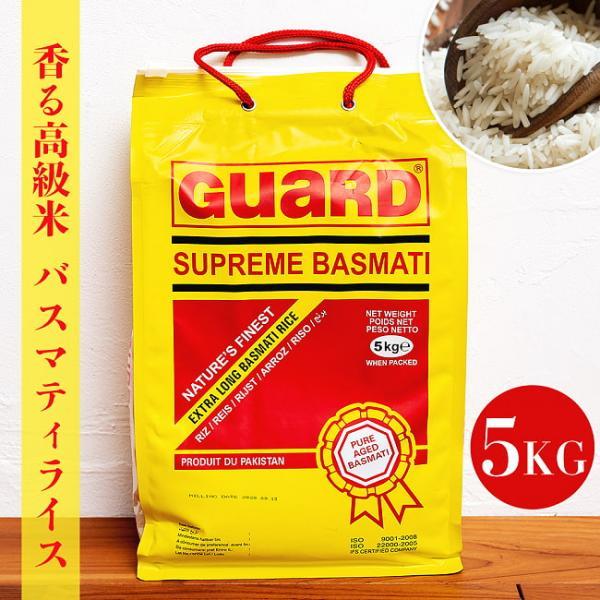 バスマティライス おまかせ送料無料 GUARD インド料理 パキスタン 5Kg − Basmati Rice (GUARD) 米 粉 豆