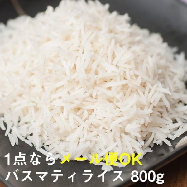バスマティライス 米 インド カレー guard GUARD インド料理 パキスタン 800g − Basmati Rice (GUARD) 粉 豆