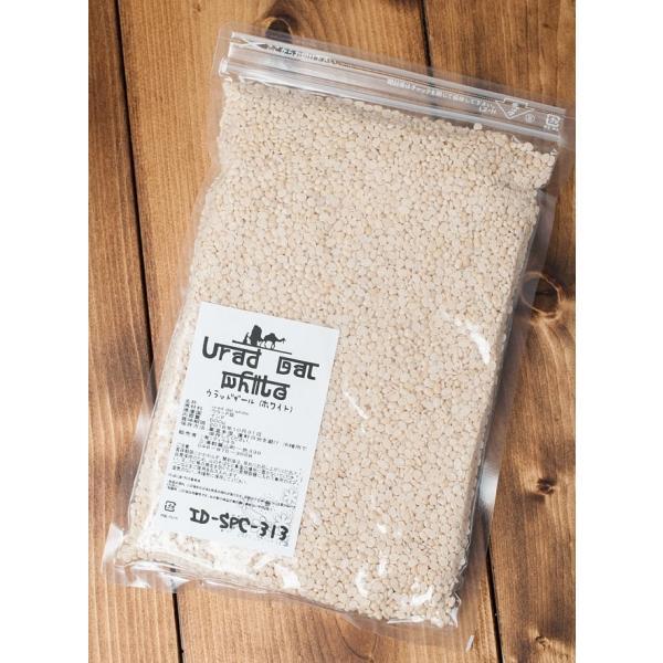 豆 カレー ウラッド ダル インド ダール 黒豆 ウラド豆 スプリット 皮なし ホワイト ダル(500gパック)