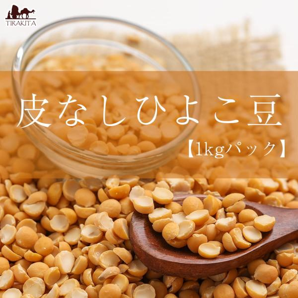 ひよこ豆 ピジョン Toor Dal ひよこ豆(皮なし) Chana Dal(1kgパック) ダール チャナダール チャナ豆 スパイス