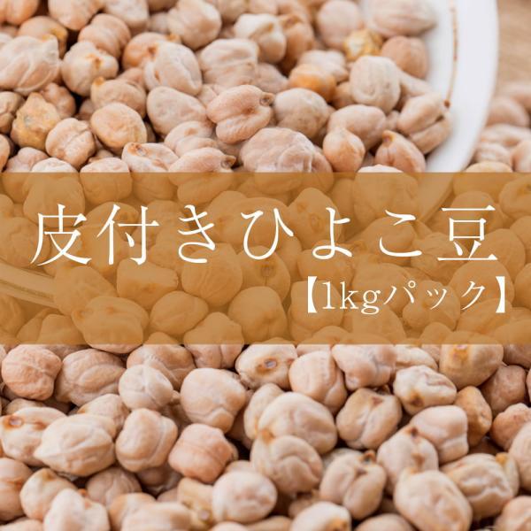 ひよこ豆 ピジョン Toor Dal ひよこ豆(皮付き) Kabuli Chana(1kgパック) ダール チャナ豆 スパイス カレー