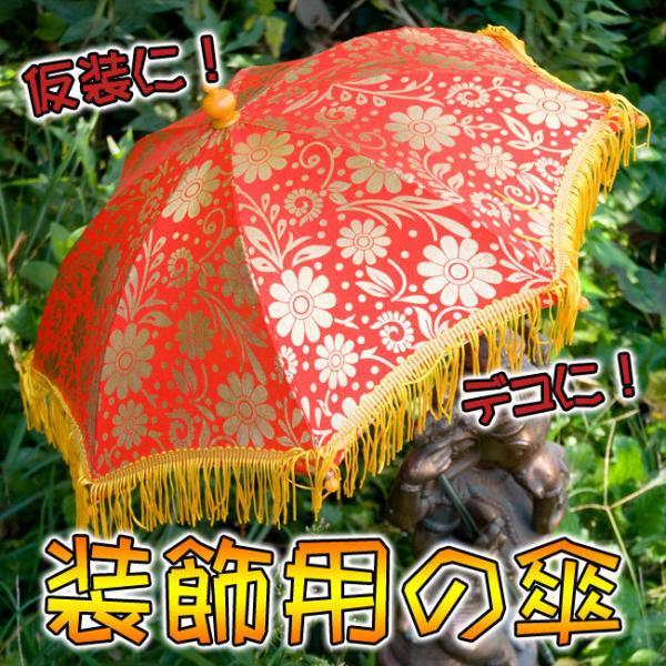 装飾 傘 デコレーション 仮装 デコレーション用傘 祭礼 バリの傘 エスニック インド アジア 雑貨 tirakita-shop