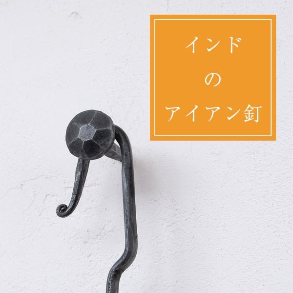 釘 くぎ アイアン インド インドのアイアン ネイル 7面 (4.5cm) DIY インテリア ハンガー ビス ウォールフック