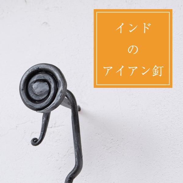 釘 くぎ アイアン インド インドのアイアン ネイル うずまき (8.5cm) DIY インテリア ハンガー ビス