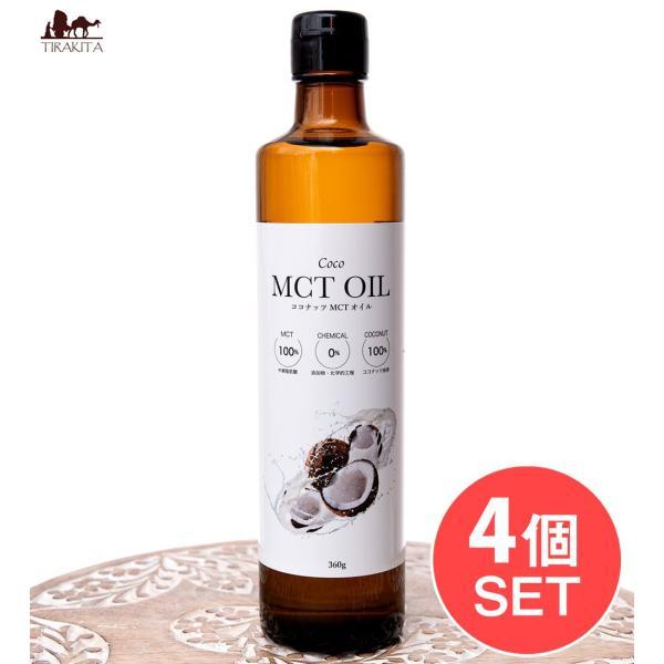 送料無料 セット MCT 中鎖脂肪酸 オイル (4個セット・送料無料)MCTオイル 360g ココナッツオイル 油 ギー