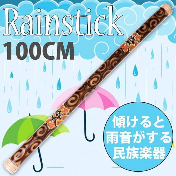 楽器 癒やし 民族楽器 レインスティック バリ 打楽器 雨音 波の音 波音 雨音がする民族楽器 100cm (花柄) インド楽器 エスニック楽器 ヒーリング楽器|tirakita-shop
