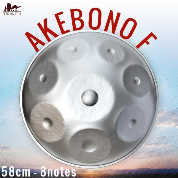 ハンドパン Akebono F(58cm 8notes) ソフトケース付属 / スチール レビューでタイカレープレゼント tirakita-shop