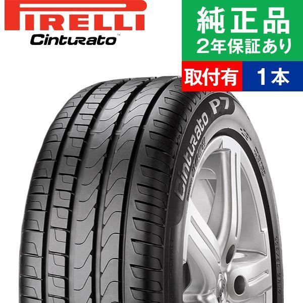 Summer Tire Pirelli Cinturato P7-225//45R17 91W