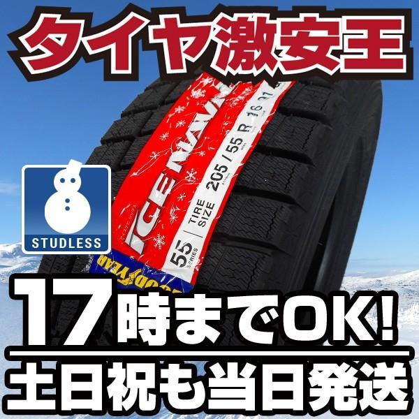 205/55R16 2019年製 新品スタッドレスタイヤ GOODYEAR ICE NAVI 6 アイスナビ6 205/55/16|tire|01