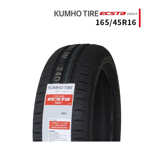 165/45R16 新品サマータイヤ KUMHO ECSTA HS51 クムホ エクスタ 165/45/16