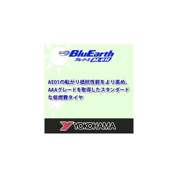 サマータイヤ ヨコハマ ブルーアース AE-01F 175/65R15 84S YOKOHAMA BluEarth 乗用車用低燃費タイヤ|tiredealer|02
