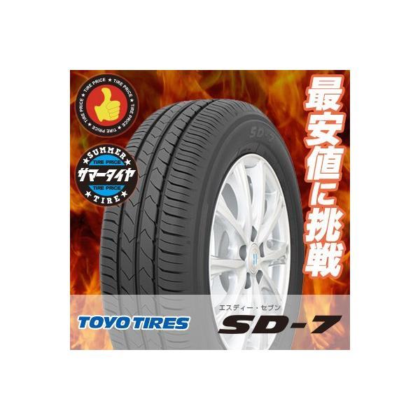 155/80R13 79S トーヨー タイヤ エスディーセブン SD-7 夏 サマータイヤ 単品 1本価格《2本以上ご購入で送料無料》