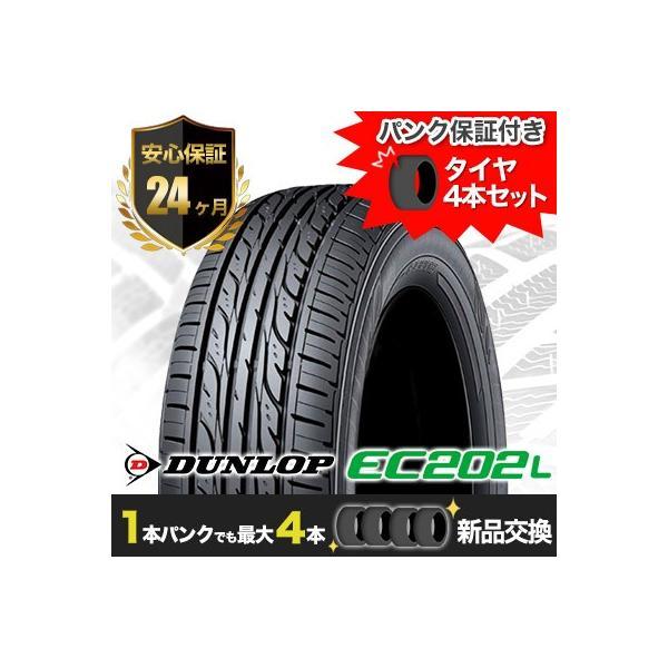 EC202L175/65R1584SDUNLOPダンロップEC202Lサマータイヤ夏サマータイヤ4本セット+タイヤパンク保証サー
