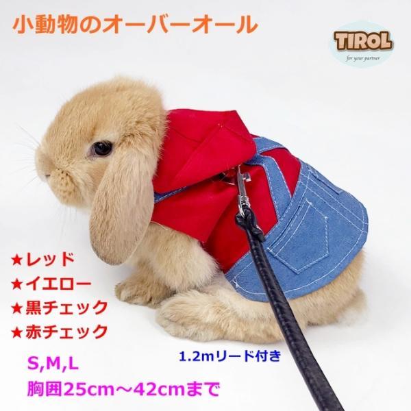 |うさぎ用 ハーネス リード セット ウサギ用 小動物用 オーバーオール パーカー 兔 ラビット モ…