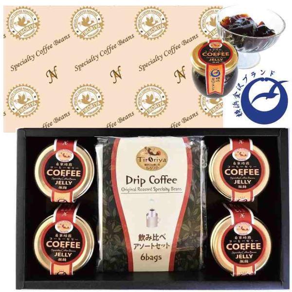 敬老 ギフト ドリップコーヒー6個とコーヒーゼリー4個セット お誕生日 お祝い TIRORIYACOFFEE