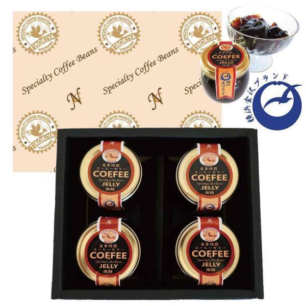 お中元 サマー ギフト 自家焙煎 コーヒーゼリー4個セット お祝い お誕生日 帰省 横浜金沢ブランド TIRORIYACOFFEE