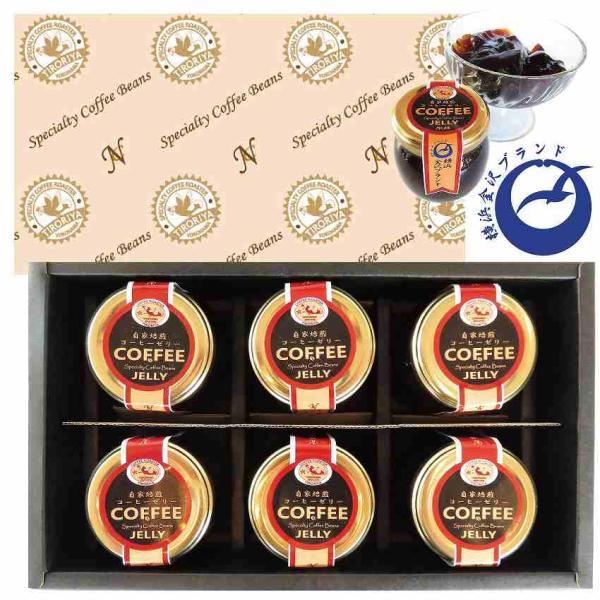 母の日ギフト自家焙煎コーヒーゼリー6個セットお誕生日お祝い横浜金沢ブランドTIRORIYACOFFEE